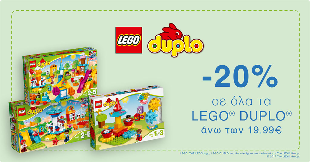 -20% σε όλα τα Lego Duplo άνω των 19,99€