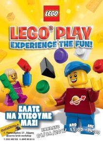 Build event- Ο Αστυνομικός της Lego City