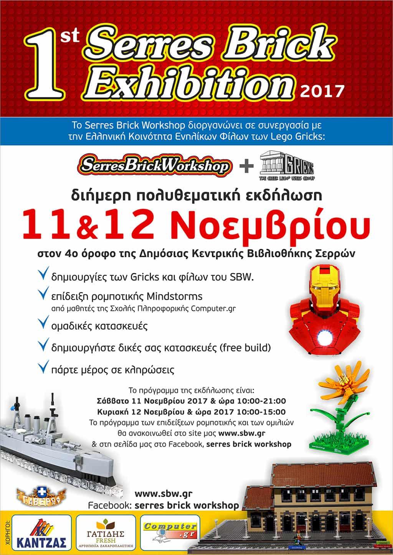 11-12 Νοεμβρίου 2017 Serres Brick Exhibition