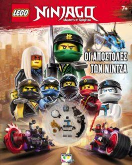LEGO NINJAGO: ΟΙ ΑΠΟΣΤΟΛΕΣ ΤΩΝ ΝΙΝΤΖΑ
