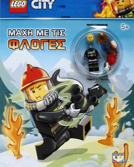 LEGO CITY: ΜΑΧΗ ΜΕ ΤΙΣ ΦΛΟΓΕΣ