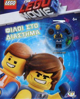 LEGO MOVIE 2: ΦΙΛΟΙ ΣΤΟ ΔΙΑΣΤΗΜΑ
